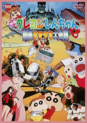 Usui Yoshito - Eiga Crayon Shinchan Ankoku Tamatama Daitsuiseki [Edizione: Giappone] [Italia] [DVD]
