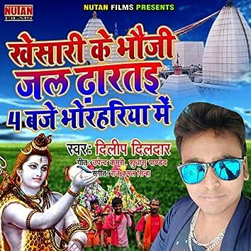 Khesari Ke Bhauji Jal Dhartai 4 Bje Bhorahariya Mein - Single