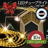 HENSIMO プロ施工仕様 チューブライト ロープライト 造形用 LEDチューブライト 10mm 10M シャンパンゴールド ホワイトフラッシュ