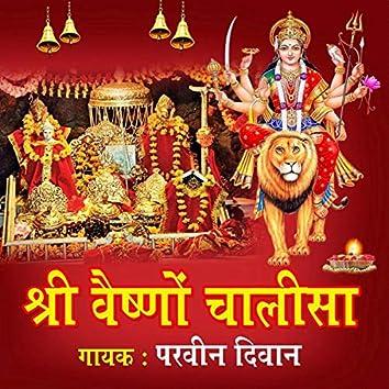 Shri Vaishno Chalisa