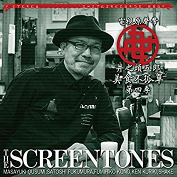 The Solitary Gourmet Inokashira Goro: Season 4 (Original Soundtrack)