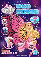芭比3D梦幻泡泡贴:蝴蝶仙子与精灵公主