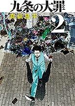 九条の大罪 コミック 1-2巻セット