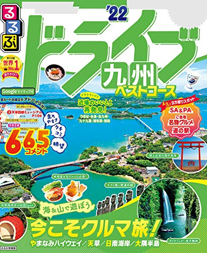るるぶドライブ九州ベストコース'22 (るるぶ情報版(ドライブ))