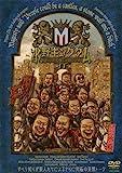 水野キングダム II[DVD]