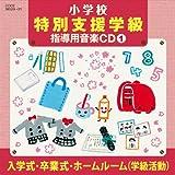 小学校 特別支援学級 指導用音楽CD(1) 入学式・卒業式・ホームルーム(学級活動)