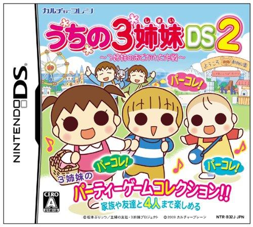 Uchi no 3 Shimai DS 2: 3 Shimai no Dekake Daisakusen (japan import)