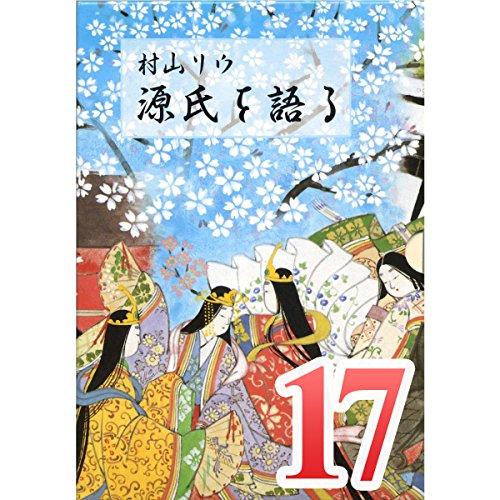 『村山リウ「源氏を語る」第17巻「玉鬘の巻(前編)」』のカバーアート