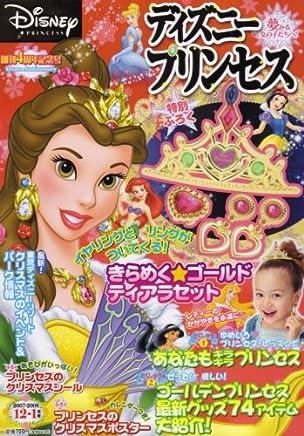 ディズニープリンセス 2007年 12月号 [雑誌]