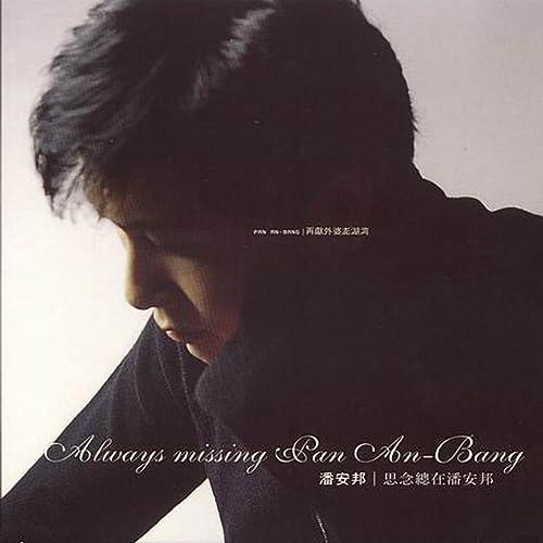 Always Missing Pan Anbang by P...