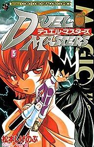 デュエル・マスターズ(5) (てんとう虫コミックス)