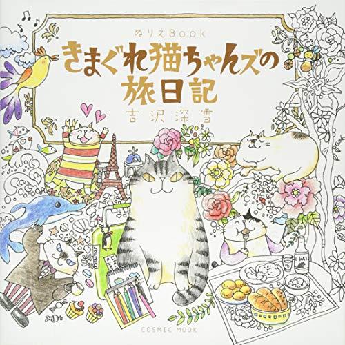 コスミック出版『ぬりえBOOK きまぐれ猫ちゃんズの旅日記』