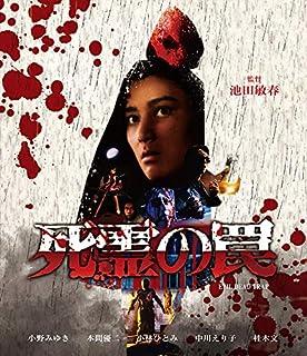 死霊の罠 [Blu-ray]