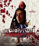 死霊の罠[Blu-ray/ブルーレイ]