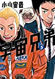 宇宙兄弟(5) (モーニングコミックス)