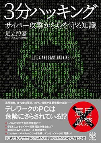 3分ハッキング  サイバー攻撃から身を守る知識