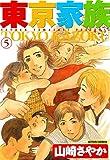 東京家族 : 5 (アクションコミックス)
