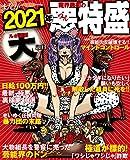 まんが2021年業界最初の悪特盛 (コアコミックス)