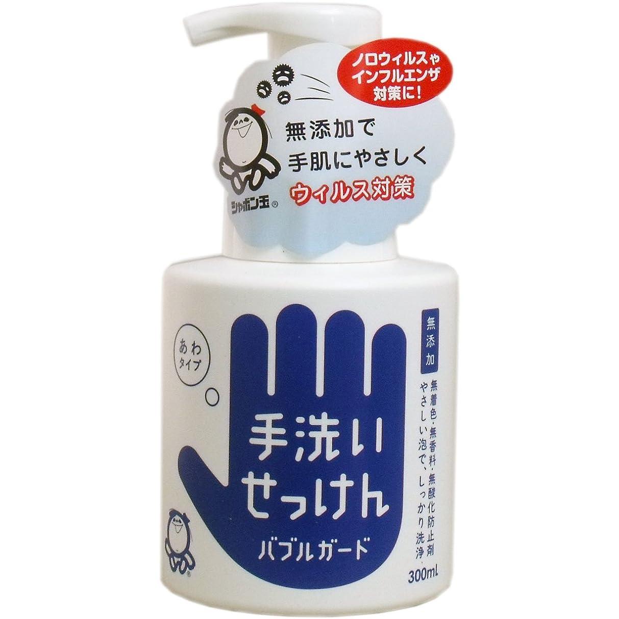 感謝祭急襲繁栄するシャボン玉石けん 手洗いせっけん バブルガード 本体 300ml 1本