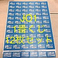 JO1 1番くじ 未応募キャンペーンナンバー ファミマ