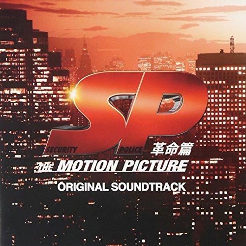 『SP 革命篇』オリジナル・サウンドトラックの詳細を見る