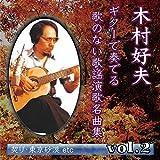 ONNNANO BLUES (Guitar Cover)