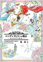 シンデレラと5つの魔法 (ウィングス・コミックス)