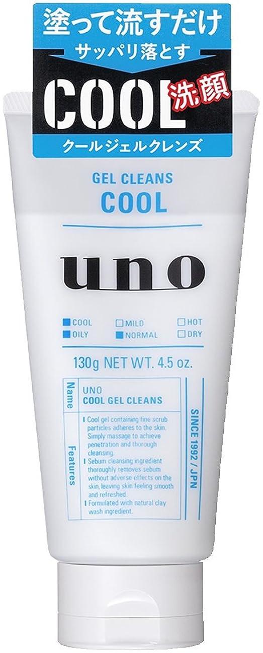 フリル処方する味付けウーノ クールジェルクレンズ 洗顔料 130g