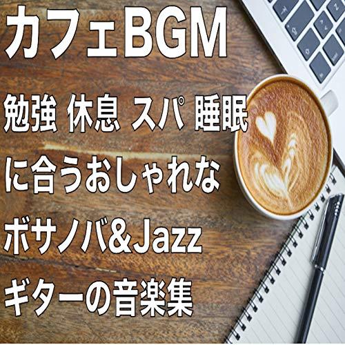 Cafe elevator music Study Rest Spa Spa Stylish bossa nova & Jazz Guitar music collection