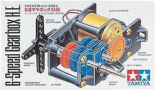 タミヤ テクニクラフトシリーズ No.5 6速ギヤーボックス HE 72005