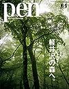 Pen  ペン  「特集:クリエイターを触発する、軽井沢の森へ。」〈2018年6/1号〉