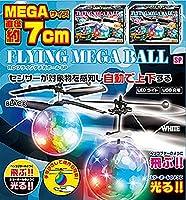 RC ラジコン センサーで上下移動 光る FLYING MEGA BALL SP フライングメガボール 室内 ホビー ドローン ラジコン ヘリ おもちゃ 誕生日 プレゼント (ブラック)