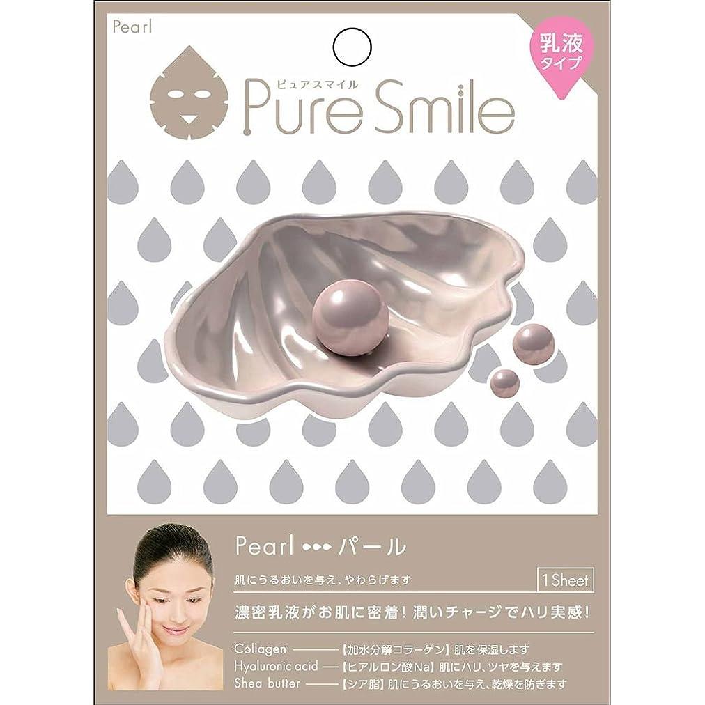 手書き概して変装したPure Smile(ピュアスマイル) 乳液エッセンスマスク 1 枚 パール