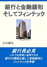 銀行と金融緩和 そしてフィンテック