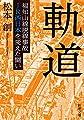 軌道 ――福知山線脱線事故 JR西日本を変えた闘い (新潮文庫)