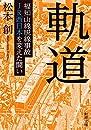 軌道 ――福知山線脱線事故 JR西日本を変えた闘い