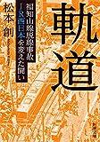 軌道 ——福知山線脱線事故 JR西日本を変えた闘い (新潮文庫)
