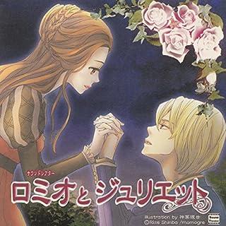 『ロミオとジュリエット』のカバーアート