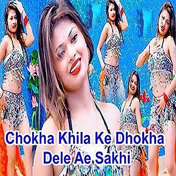 Chokha Khila Ke Dhokha Dele Ae Sakhi