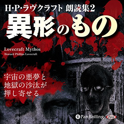 H・P・ラヴクラフト 朗読集2 「異形のもの」 | H・P・ラヴクラフト