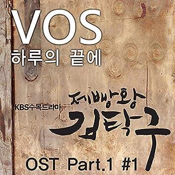제빵왕 김탁구 OST Part.1
