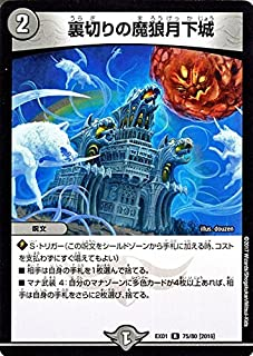 デュエルマスターズ 裏切りの魔狼月下城(レア) ゴールデン・ベスト(DMEX01)