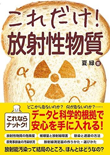 これだけ!放射性物質 (これだけ!シリーズ)