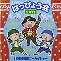 2011 はっぴょう会(5) 海賊戦隊ゴーカイジャー