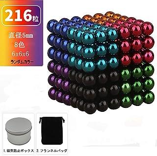Shengshou マグネットボール 216個セット 5mm マジックボール ネオジム磁石の立体パズル 大人 減圧 子ども 知恵を益する 磁石玩具 教育工具 DIY工具 (216粒8色)