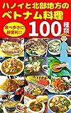 ハノイと北部地方のベトナム料理100種類