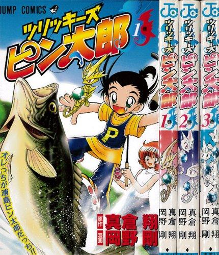 ツリッキーズピン太郎 1~最新巻(ジャンプコミックス) [マーケットプレイス コミックセット] - 真倉 翔