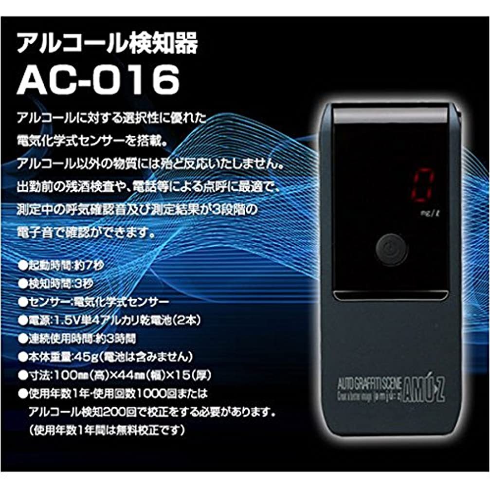 変形する簡単に事前アルコール検知器AC-016 電気化学式アルコールチェッカー  業務用/携帯サイズ/アルコール探知機/アルコールセンサー/検知器