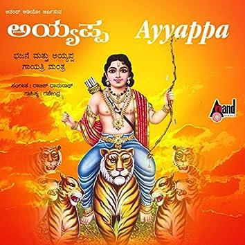 Ayyappa - Bhajane - Gayathri Manthra