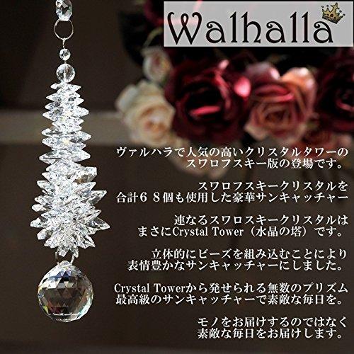 walhalla(ヴァルハラ)『スワロフスキーシリーズクリスタルタワー』